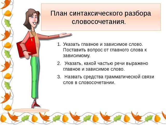 План синтаксического разбора словосочетания. Указать главное и зависимое слов...