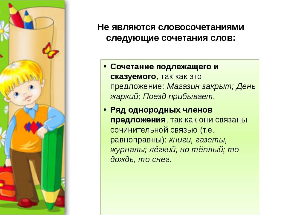 Не являются словосочетаниями следующие сочетания слов: Сочетание подлежащего...