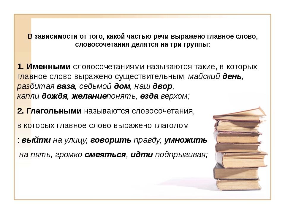В зависимости от того, какой частью речи выражено главное слово, словосочетан...