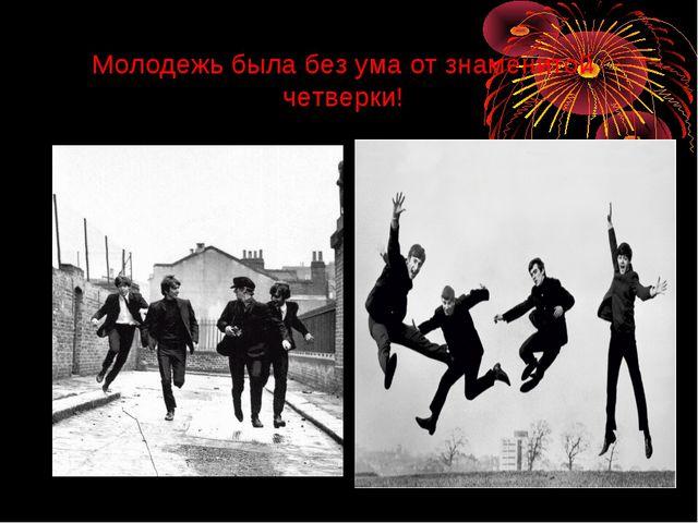 Молодежь была без ума от знаменитой четверки!