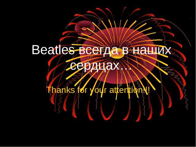 Beatles всегда в наших сердцах… Thanks for your attention!!!