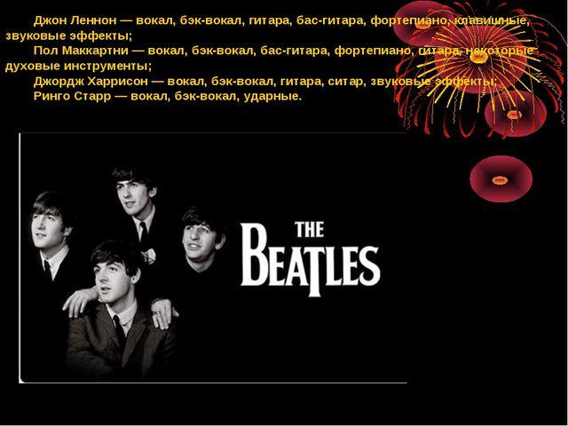 Джон Леннон — вокал, бэк-вокал, гитара, бас-гитара, фортепиано, клавишные, зв...