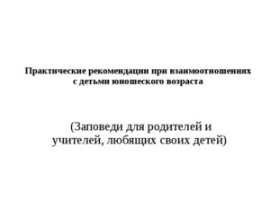 Практические рекомендации при взаимоотношениях с детьми юношеского возраста (
