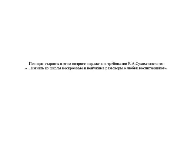 Позиция старших в этом вопросе выражена в требовании В.А.Сухомлинского: «…изг...