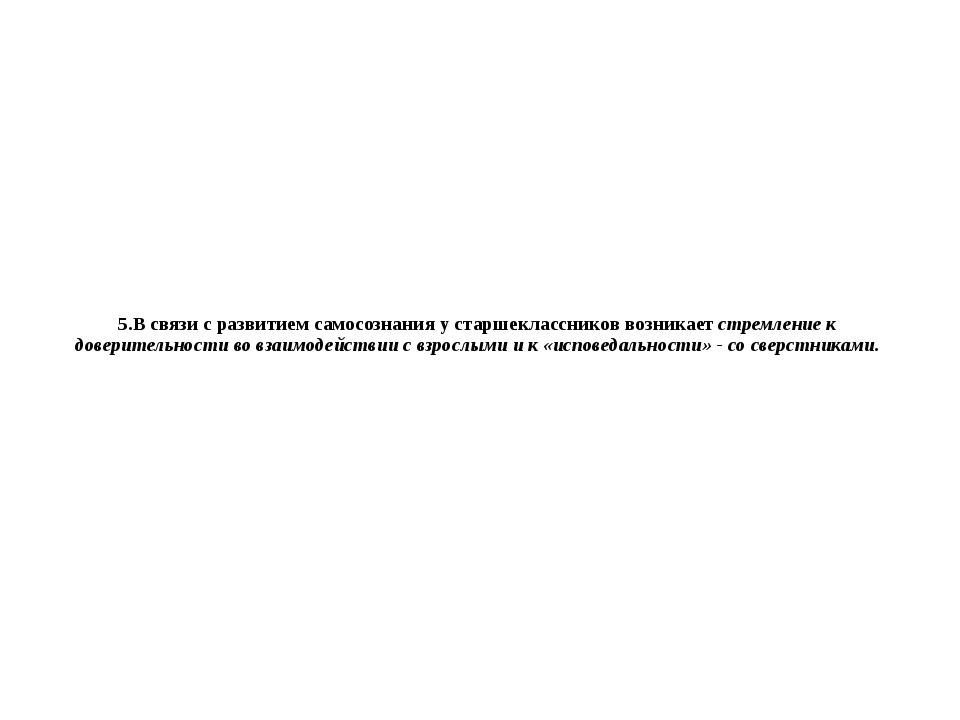 5.В связи с развитием самосознания у старшеклассников возникает стремление к...