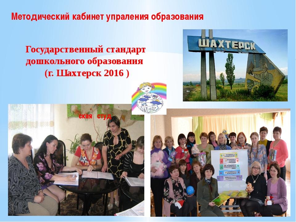 Государственный стандарт дошкольного образования (г. Шахтерск 2016 ) Методиче...