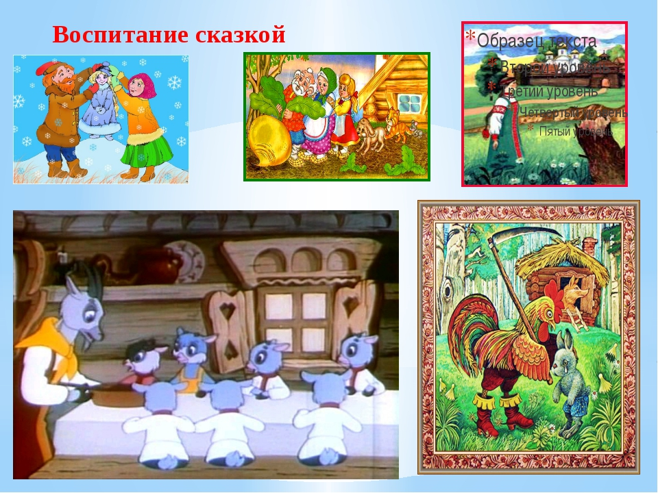 Воспитание сказкой Дидактические, словесные игры и упражнения: Отражение
