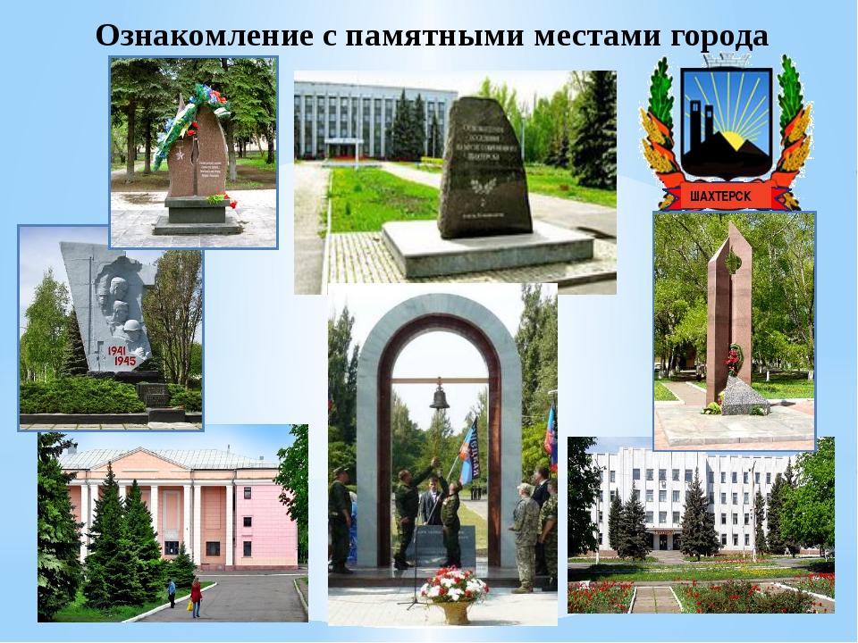 Ознакомление с памятными местами города ШАХТЕРСК