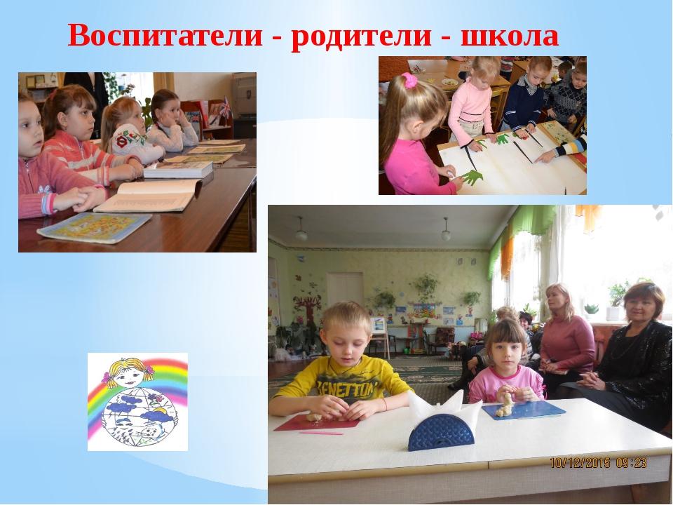 Воспитатели - родители - школа