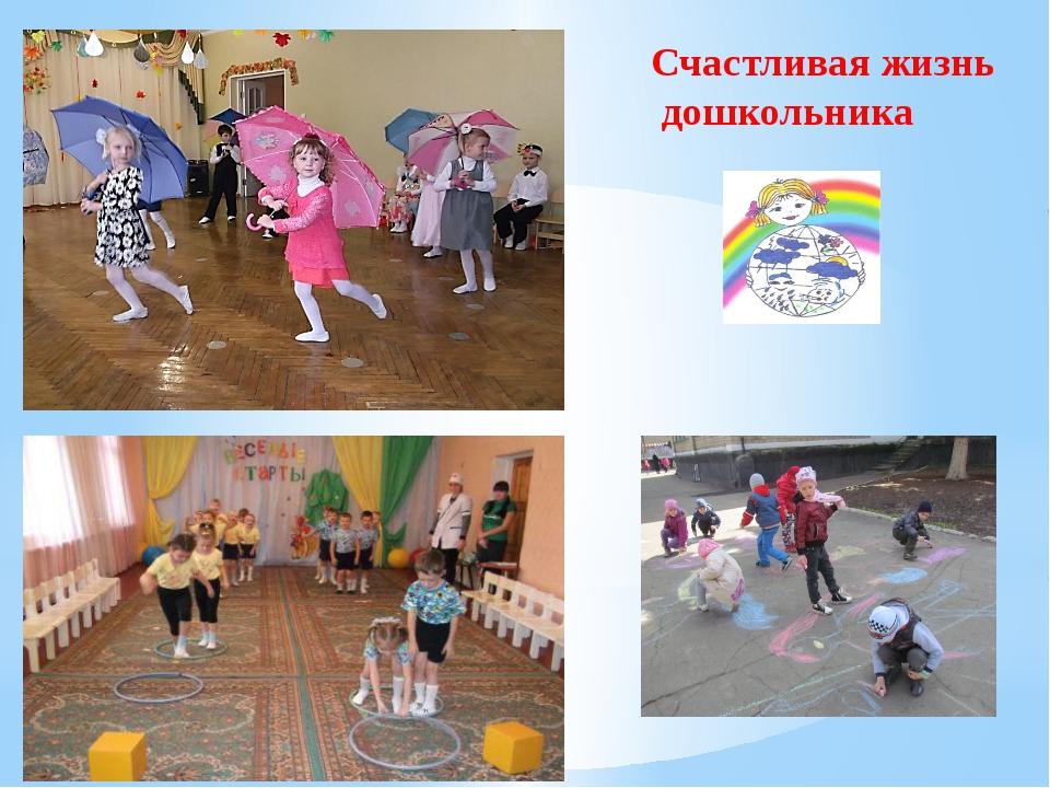 Счастливая жизнь дошкольника