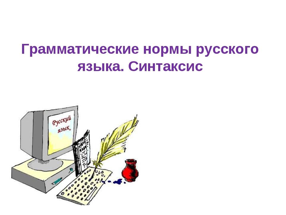 Грамматические нормы русского языка. Синтаксис