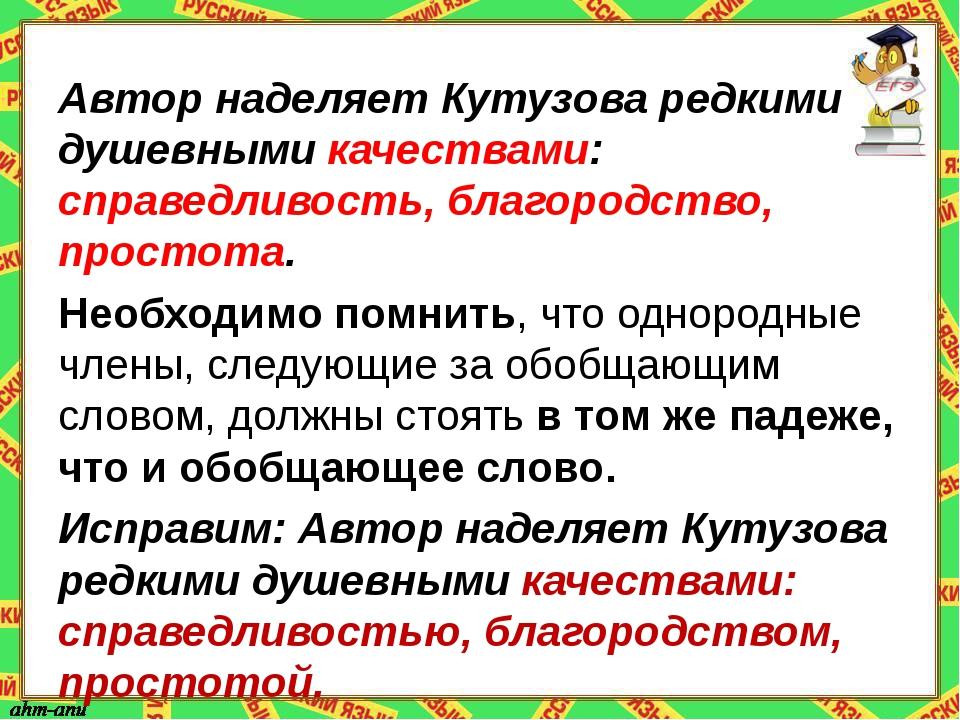 Автор наделяет Кутузова редкими душевными качествами: справедливость, благоро...