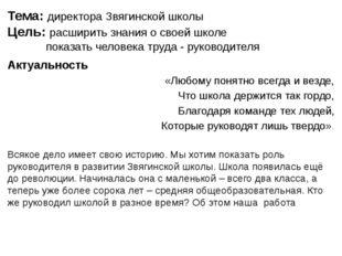 Тема: директора Звягинской школы Цель: расширить знания о своей школе показат