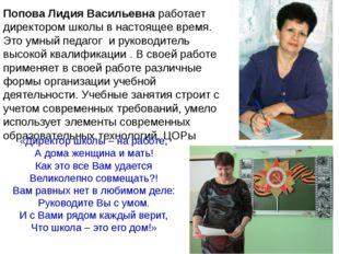 Попова Лидия Васильевна работает директором школы в настоящее время. Это умны