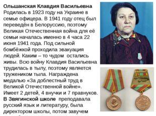 Ольшанская Клавдия Васильевна Родилась в 1923 году на Украине в семье офицера