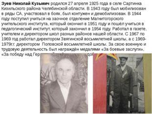 Зуев Николай Кузьмич родился 27 апреля 1925 года в селе Сартинка Кизильского