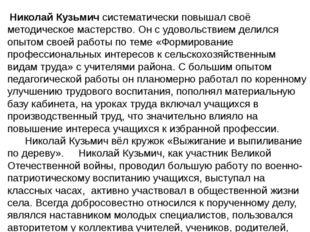 Николай Кузьмич систематически повышал своё методическое мастерство. Он с уд