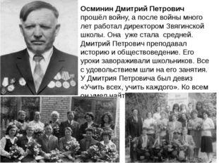 Осминин Дмитрий Петрович прошёл войну, а после войны много лет работал директ
