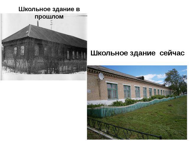 Школьное здание в прошлом Школьное здание сейчас