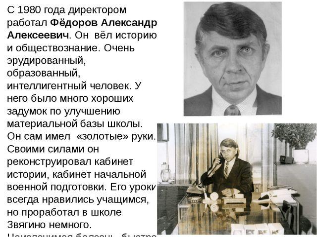С 1980 года директором работал Фёдоров Александр Алексеевич. Он вёл историю и...