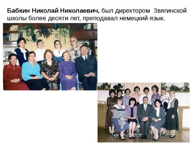 Бабкин Николай Николаевич, был директором Звягинской школы более десяти лет,...