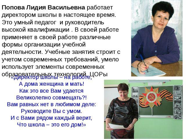 Попова Лидия Васильевна работает директором школы в настоящее время. Это умны...