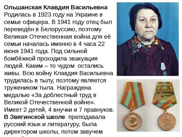 Ольшанская Клавдия Васильевна Родилась в 1923 году на Украине в семье офицера...