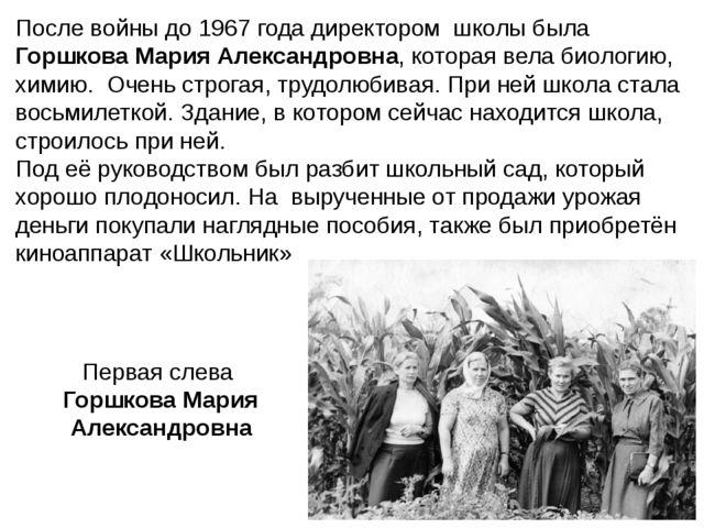 После войны до 1967 года директором школы была Горшкова Мария Александровна,...