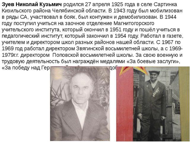 Зуев Николай Кузьмич родился 27 апреля 1925 года в селе Сартинка Кизильского...
