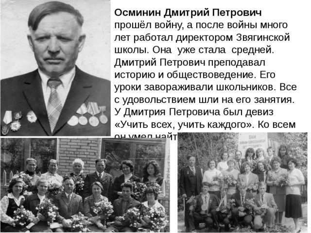 Осминин Дмитрий Петрович прошёл войну, а после войны много лет работал директ...