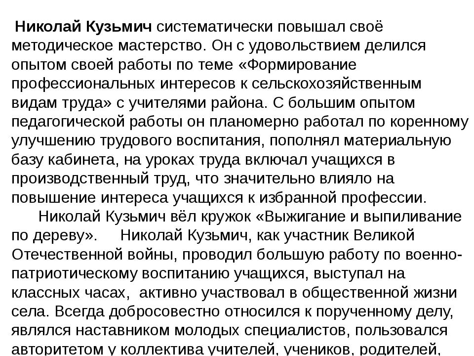 Николай Кузьмич систематически повышал своё методическое мастерство. Он с уд...