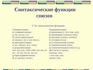 Синтаксические функции союзов 3. По синтаксическим функциям Сочинительные: а