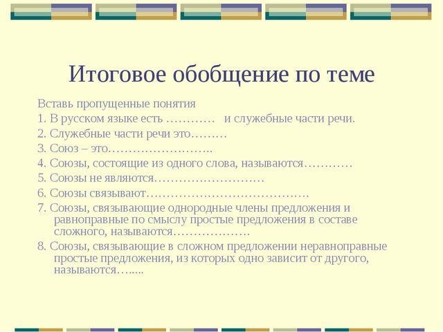 Итоговое обобщение по теме Вставь пропущенные понятия 1.В русском языке ест...