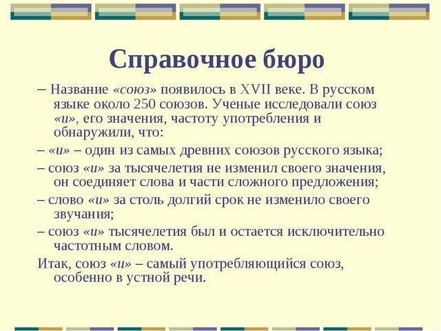 Справочное бюро – Название «союз» появилось в XVII веке. В русском языке окол...