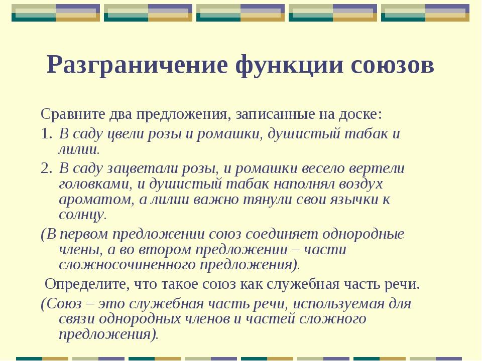 Разграничение функции союзов Сравните два предложения, записанные на доске: 1...