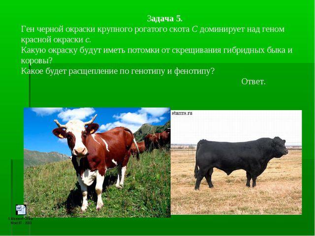 Задача 5. Ген черной окраски крупного рогатого скота С доминирует над ген...