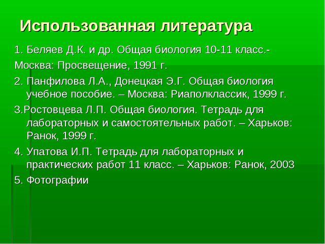 Общая биология 1991 10-11 класс д.к беляев скачать
