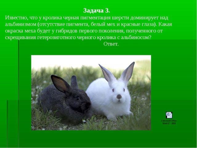 Задача 3. Известно, что у кролика черная пигментация шерсти доминирует над ал...