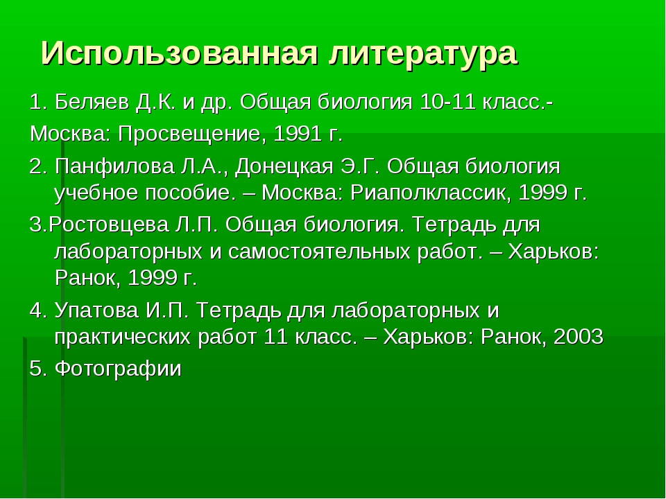Использованная литература 1. Беляев Д.К. и др. Общая биология 10-11 класс.- М...