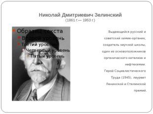 Николай Дмитриевич Зелинский (1861 г.— 1953 г.) Выдающийся русский и советски