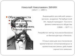 Николай Николаевич ЗИНИН (1812 г. — 1880 г.) Выдающийся российский химик— ор