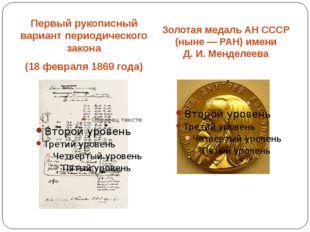 Первый рукописный вариант периодического закона (18 февраля 1869 года) Золота