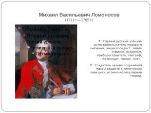 Михаил Васильевич Ломоносов (1711 г.—1765 г.) Первый русский учёный-естество