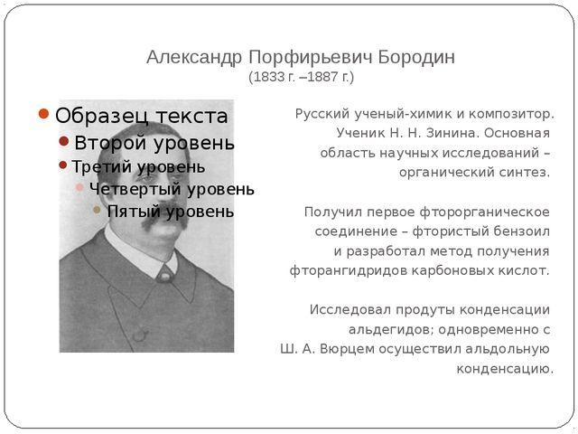 Александр Порфирьевич Бородин (1833 г. –1887 г.) Русский ученый-химик и компо...