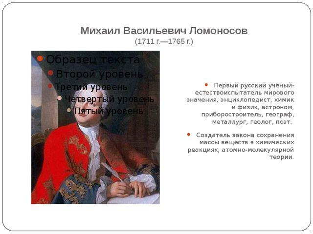 Михаил Васильевич Ломоносов (1711 г.—1765 г.) Первый русский учёный-естество...