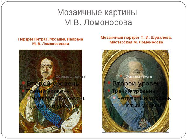 Мозаичные картины М.В. Ломоносова Портрет Петра I. Мозаика. Набрана М.В.Лом...