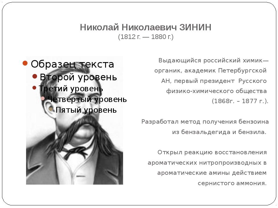 Николай Николаевич ЗИНИН (1812 г. — 1880 г.) Выдающийся российский химик— ор...