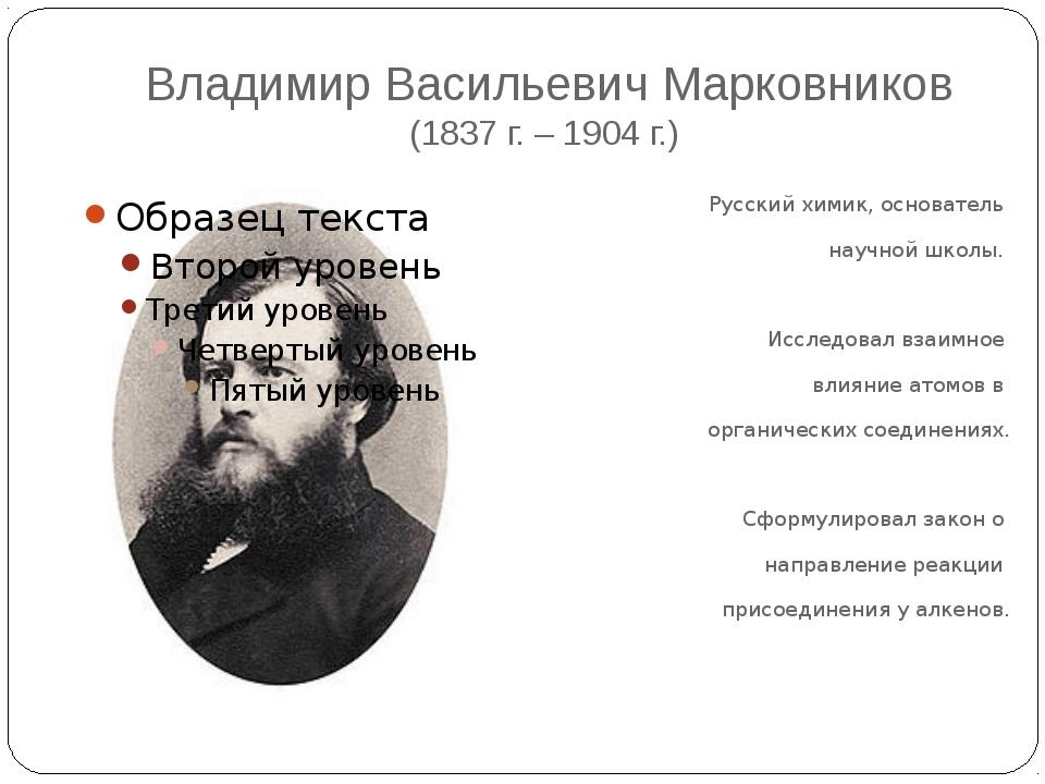 Владимир Васильевич Марковников (1837 г. – 1904 г.) Русский химик, основатель...