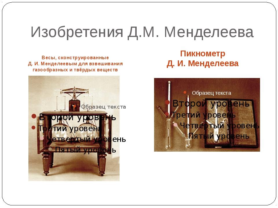 Изобретения Д.М. Менделеева Весы, сконструированные Д.И.Менделеевым для взв...
