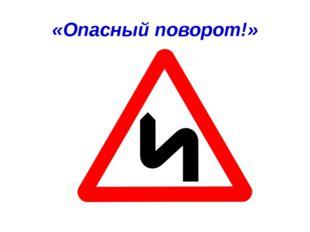 «Опасный поворот!»